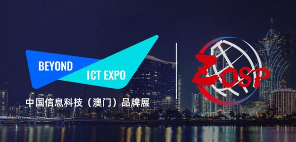 中国信息科技(澳门)品牌展与中关村海外科技园达成战略合作