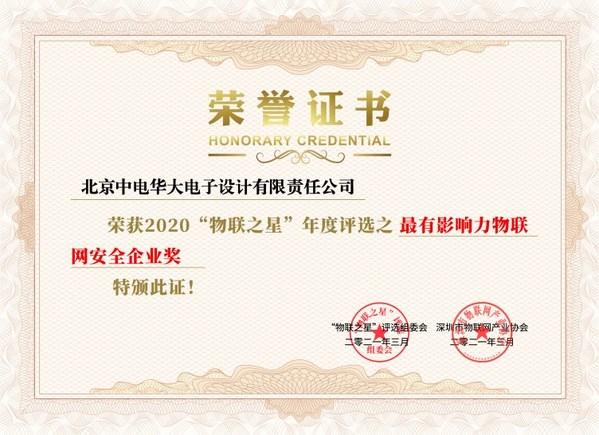 """华大电子四年蝉联""""中国最有影响力物联网安全企业奖"""""""