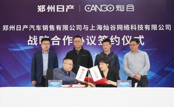 灿谷网科与郑州日产达成战略合作,携手共建下沉市场汽车新零售模式