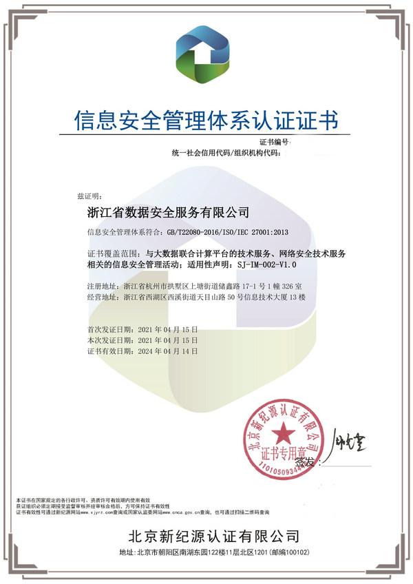 浙江数安通过信息安全管理体系最高标准认证ISO27001