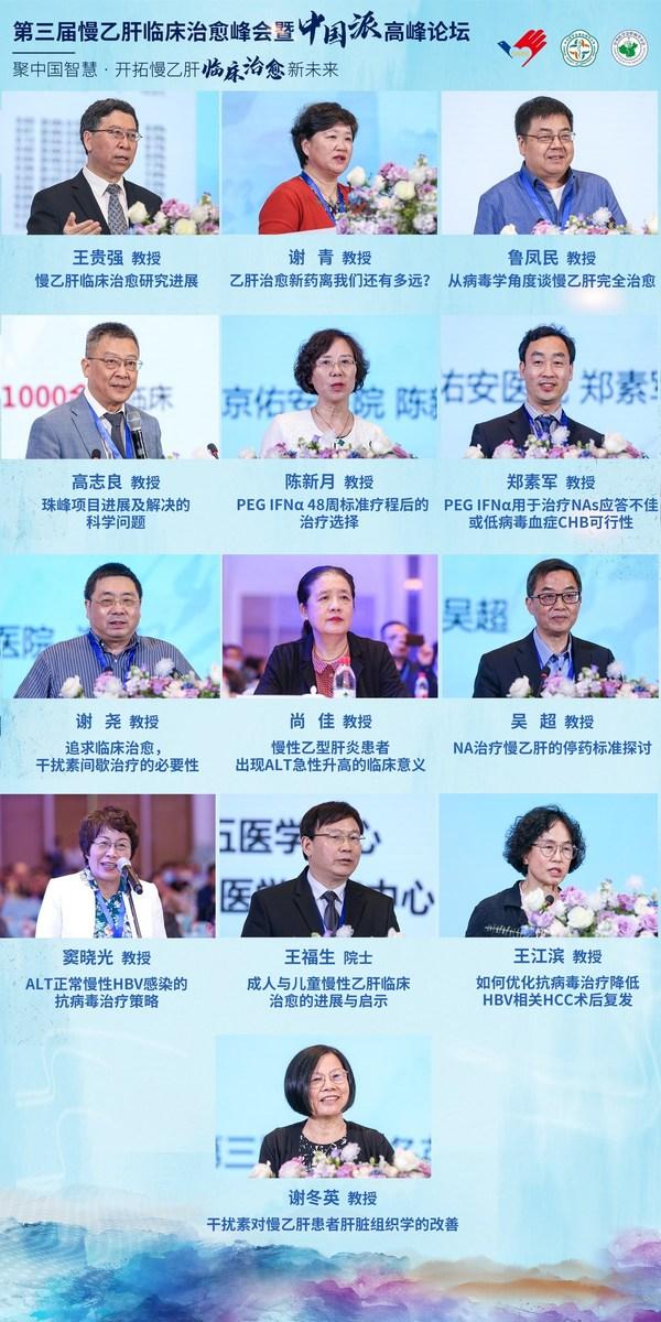 第三届慢乙肝临床治愈峰会暨中国派高峰论坛专家讲者