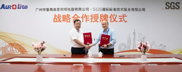SGS携手奥莱照明成功举办战略合作授牌仪式