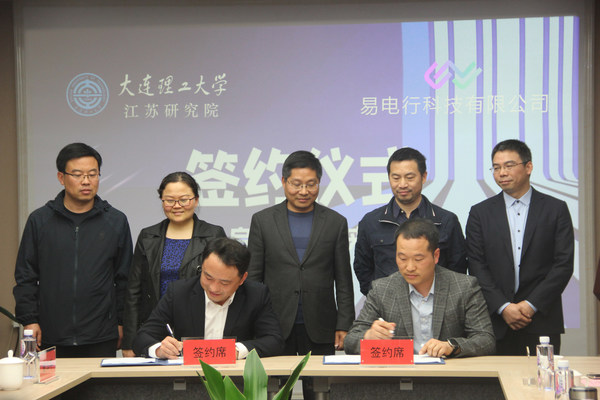 EZGO宣布与大连理工大学江苏研究院开展战略合作