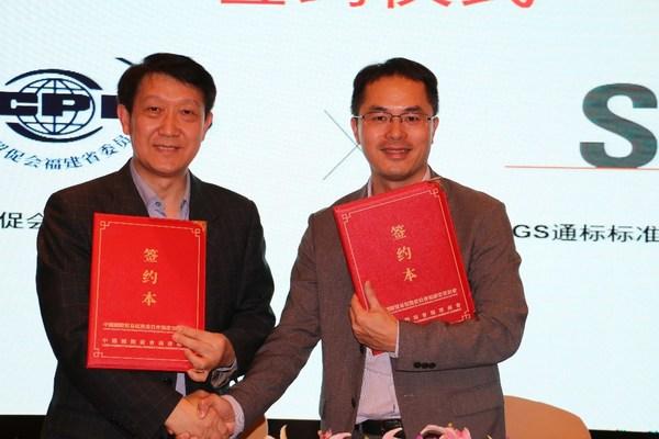 SGS与福建省国际商会签属合作备忘录 助力企业贸易畅通