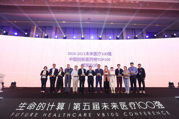 """邦耀生物荣获""""2020-2021年度未来医疗100强-创新医药榜TOP100"""""""