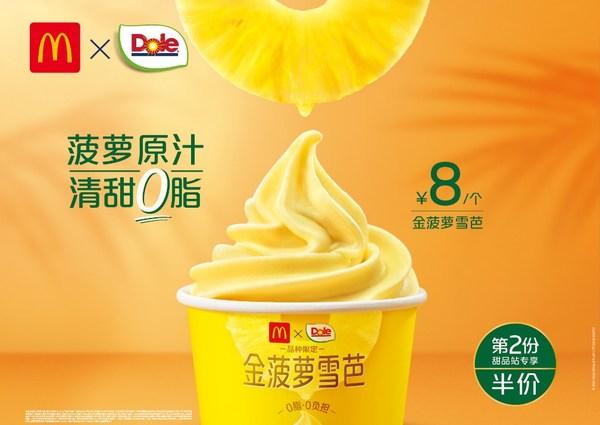 麦当劳中国推出金菠萝雪芭,零脂肪提供更多轻食选择