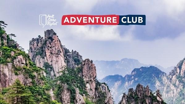 华尔街英语Adventure Club安徽行:让徽文化与英文擦出火花