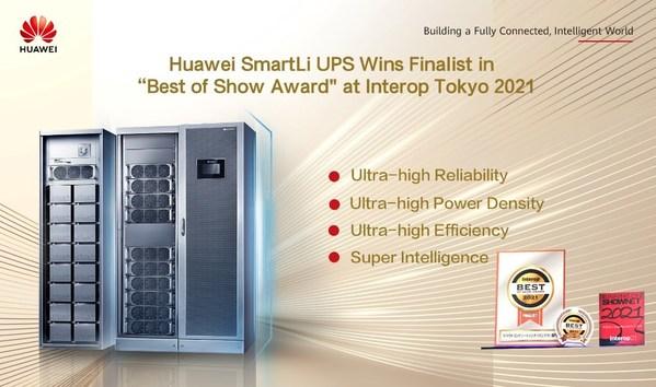 "Huawei SmartLi UPS ได้เข้ารอบชิงรางวัล ""Best of Show Award"" ในงาน Interop Tokyo 2021"