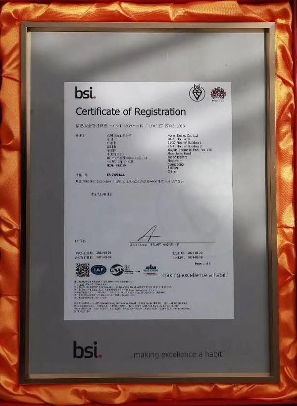 荣耀ISO/IEC 27001信息安全管理体系认证证书
