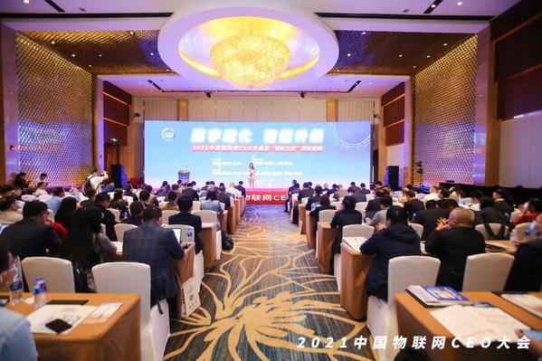 探索物联网增长新引擎,2021中国物联网CEO大会在上海开幕