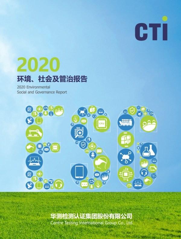 CTI华测发布首份环境、社会及管治(ESG)报告