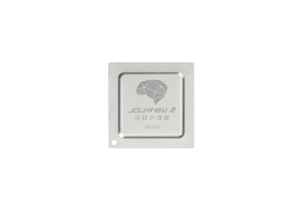 中国首款车规级AI芯片地平线征程®2