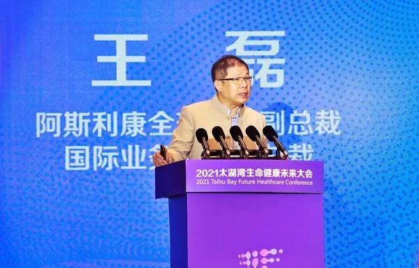 阿斯利康全球执行副总裁、国际业务及中国总裁王磊发表主题演讲