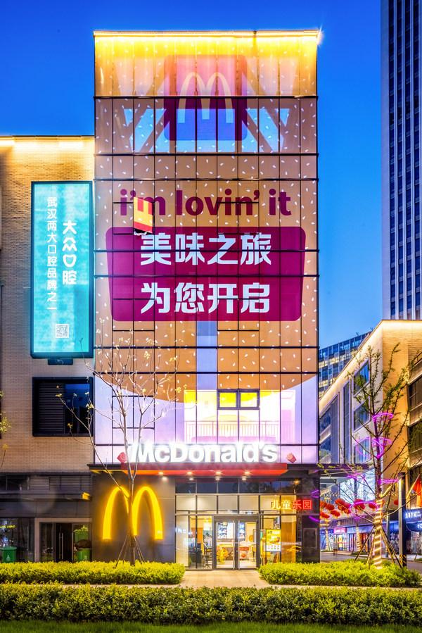 麦当劳中国第700家绿色餐厅落户武汉