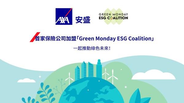 AXA安盛為首間保險公司加盟Green Monday ESG Coalition