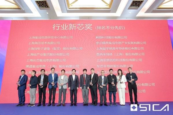 """持续创新,国微思尔芯获评上海市集成电路行业协会""""行业新芯奖"""""""