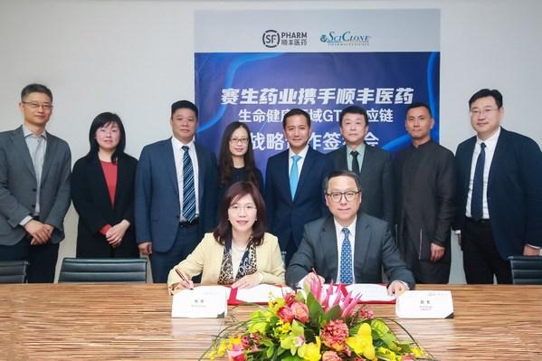 赛生药业与顺丰医药签署战略合作协议