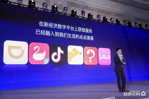 众合云科 CGO 张轶:海握科技 - 新经济新连接,有保障更自由