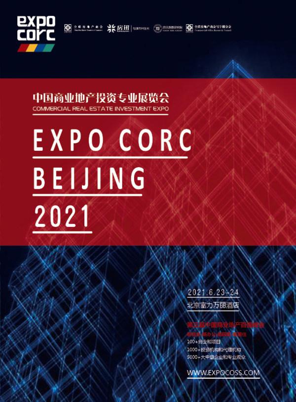 第十七届中国商业地产投资专业展览会六月在京启幕