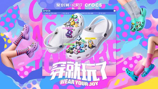 """Crocs联合聚划算-欢聚日共同发起""""穿就玩了""""玩咖名人堂活动"""