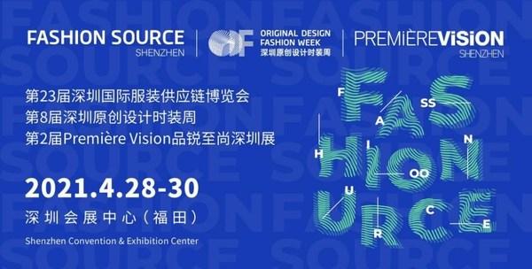 第23届深圳国际服装供应链博览会进入倒计时,精彩亮点抢先看