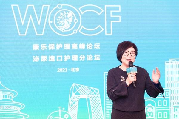 康乐保中国长期护理事业部副总裁张彤致大会开幕词。