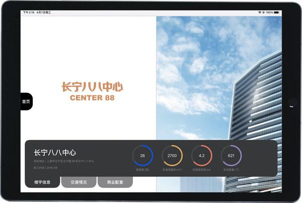 上实发展长宁八八中心与inSolution达成合作 开启数字化招商新体验