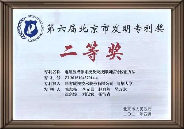 同方威视与清华大学共同申请的毫米波专利获北京市发明专利奖二等奖
