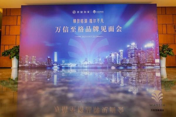 首旅如家加速发展中高端,发布新品牌万信至格酒店