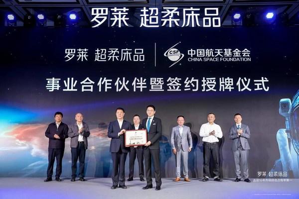 罗莱&中国航天基金会签约照片