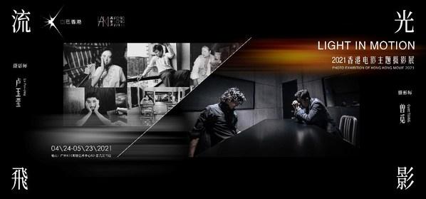《流光飞影》2021香港电影主题摄影展在广州拉开帷幕