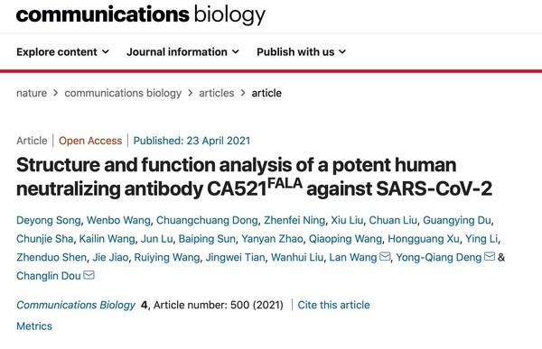 博安生物在《Nature》杂志子刊发表新冠中和抗体研究成果