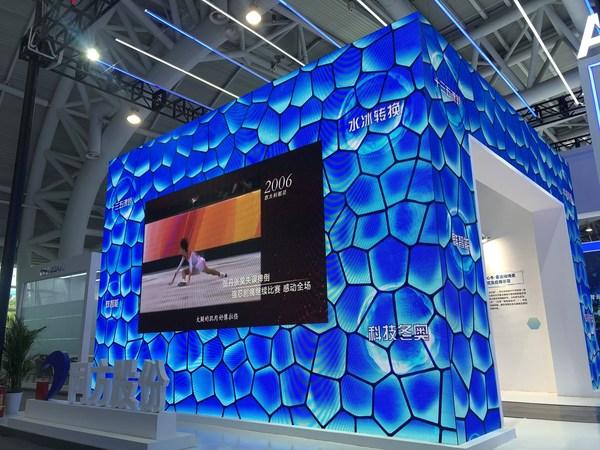 """同方展示应用于""""冰立方""""的群智能技术(展位照片)"""