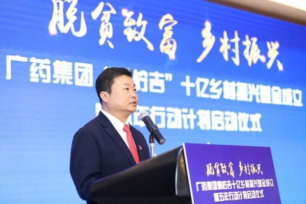 广药集团董事长李楚源在刺柠吉乡村振兴五年行动计划启动仪式上发言