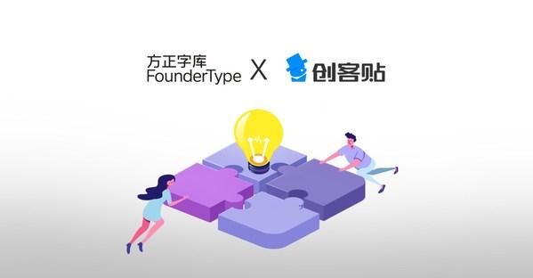 创客贴x方正字库:强强联合,多元字体助力创意设计