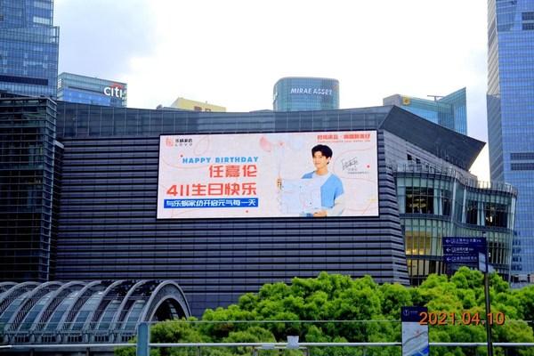 上海浦东世纪大道金茂大厦应援画面