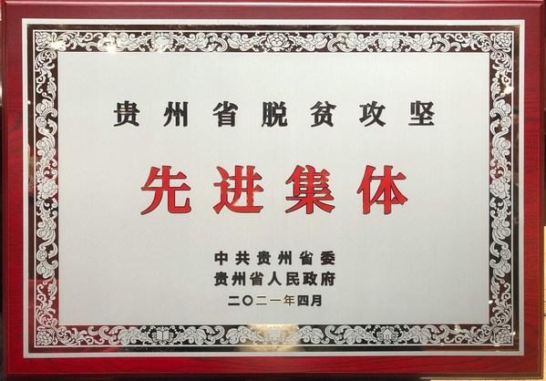 """刺柠吉公司荣获""""贵州省脱贫攻坚先进集体""""称号"""