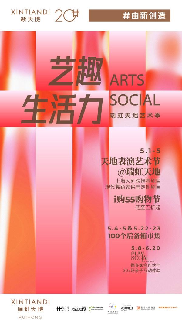 天地表演艺术节席卷瑞虹天地 超感艺术生活力成就社交新聚场