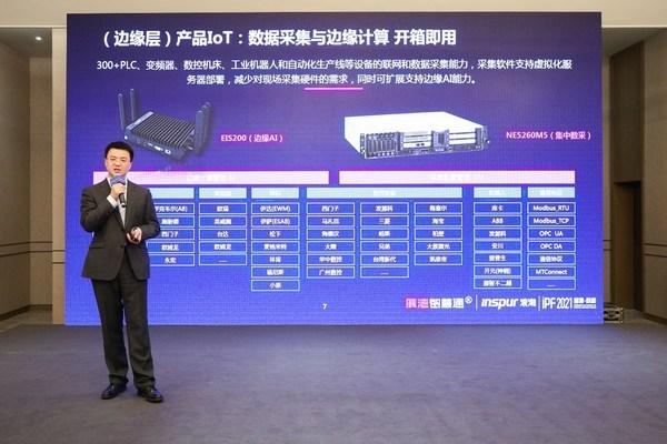 展湾科技CEO唐栎发表《智能制造物联网平台解决方案》演讲