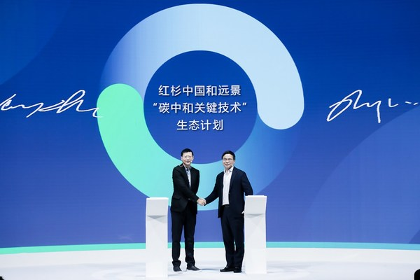 """Envision and Sequoia Capital China jointly launched the """"Carbon Neutrality Key Technologies"""" Eco-Partners Project."""