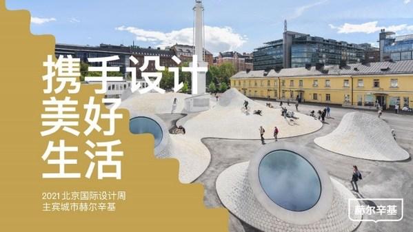 2021北京国际设计周主宾城市 -- 赫尔辛基,携手设计美好生活