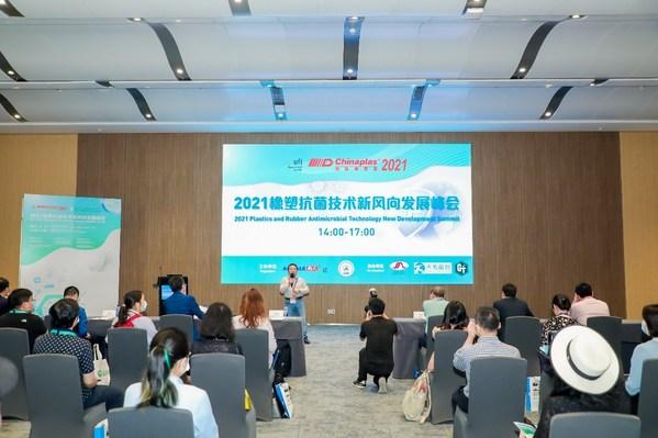 2021年橡塑抗菌技术新风向发展峰会在深圳召开