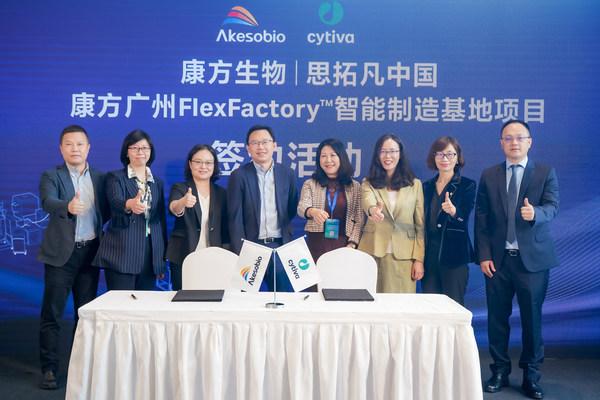 康方生物与思拓凡签署康方广州FlexFactory™智能制造基地项目