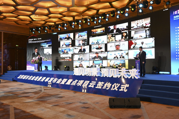 Shenyang City Opportunity Scenario List Release and Key Project Signing Ceremony on Cloud was held