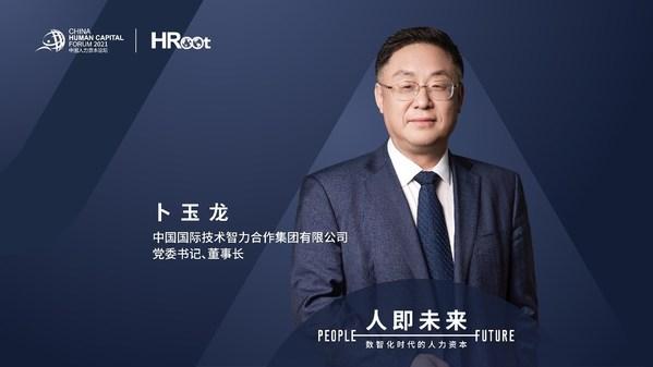 2021中国人力资本论坛(北京)即将举行