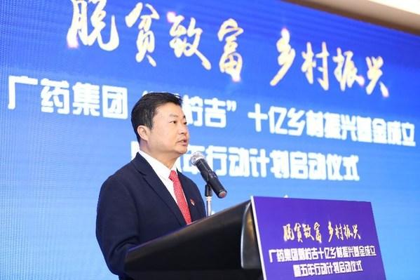 广药集团党委书记、董事长李楚源致辞