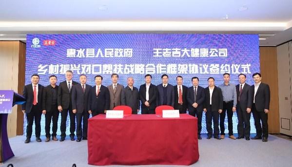 惠水县人民政府与王老吉大健康公司签订乡村振兴对口帮扶战略合作框架协议