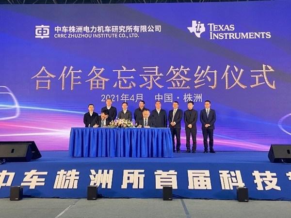 德州仪器宣布与中车株洲所签署升级联合设计实验室合作备忘录