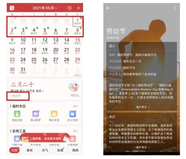 中华万年历APP节日节气准时提醒,超过3亿用户都在用