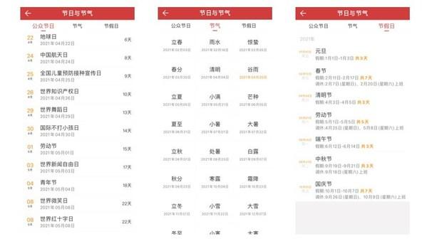 中华万年历节日与节气页面